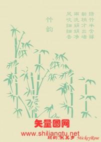 硅藻泥竹子矢量图