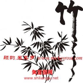 竹之韵矢量图 硅藻泥竹子矢量图