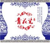 【B1-68】青花瓷矢量图