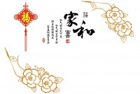 【XZS-WS-047】家和 中国节 多层花 多瓣花福字和花矢量图
