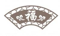 【CTP-021】扇形福字矢量图