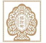 【ZZHP-010】招财树矢量图
