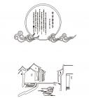 【YY-KT-556】字画 建筑 矢量图