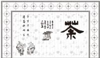 【YY-KT-526】茶道 矢量图