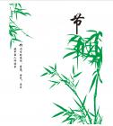 【YY-KT-546】竹子矢量图