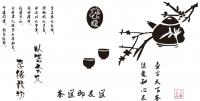 【YY-KT-518】茶道 矢量图