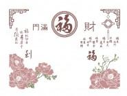 【YY-ZS20】福 牡丹 财 矢量图