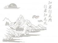 【ZS-413】知者行至始 行者知之成 山水 矢量图