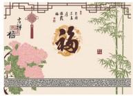 【KT-2907】牡丹 竹子 福字  矢量图