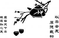 【CX-203】茶壶 以茶会友 厚德载物   矢量图