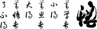 【CX-490】字画   矢量图