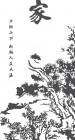 【CX-463】家 夕阳西下 断桥人在天涯   矢量图